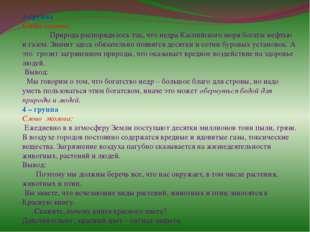 3-группа Слово геолога:  Природа распорядилось так, что недра Каспийского мо