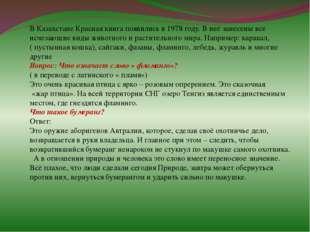 В Казахстане Красная книга появились в 1978 году. В неё занесены все исчезающ