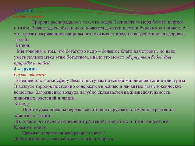 3-группа Слово геолога:  Природа распорядилось так, что недра Каспийского мо...