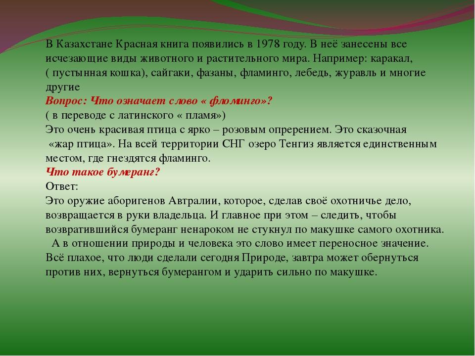 В Казахстане Красная книга появились в 1978 году. В неё занесены все исчезающ...
