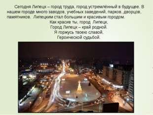 Сегодня Липецк – город труда, город устремлённый в будущее. В нашем городе м