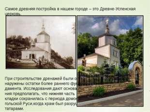 Самое древняя постройка в нашем городе – это Древне-Успенская церковь. При ст