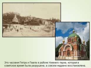 Это часовня Петра и Павла в районе Нижнего парка, которая в советское время б