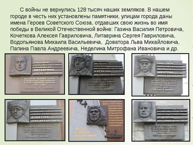 С войны не вернулись 128 тысяч наших земляков. В нашем городе в честь них ус...