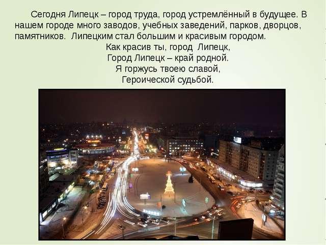 Сегодня Липецк – город труда, город устремлённый в будущее. В нашем городе м...
