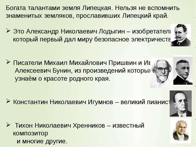 Богата талантами земля Липецкая. Нельзя не вспомнить знаменитых земляков, про...