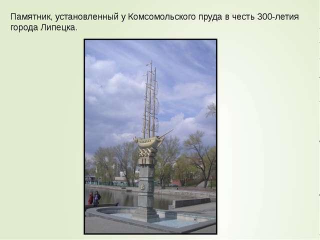 Памятник, установленный у Комсомольского пруда в честь 300-летия города Липец...