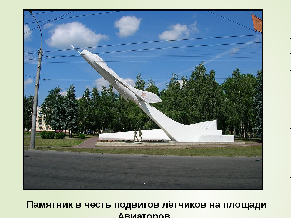 Памятник в честь подвигов лётчиков на площади Авиаторов.