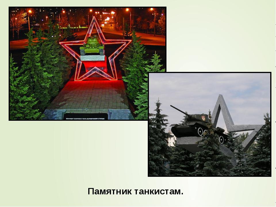 Памятник танкистам.