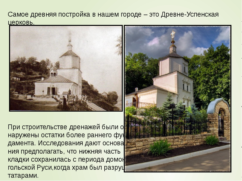 Самое древняя постройка в нашем городе – это Древне-Успенская церковь. При ст...