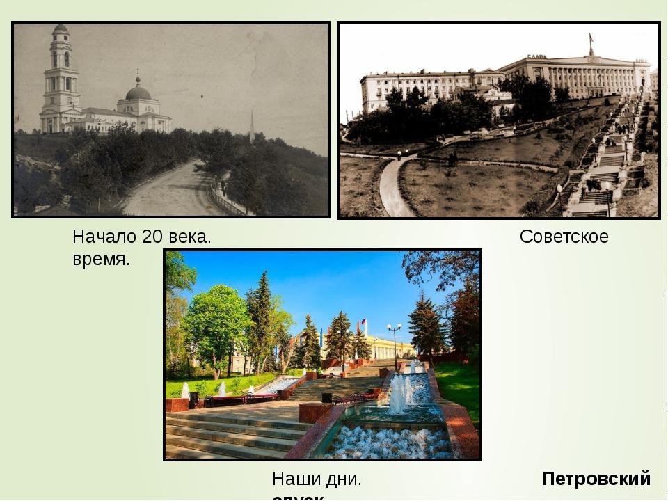 Наши дни. Петровский спуск. Начало 20 века. Советское время.
