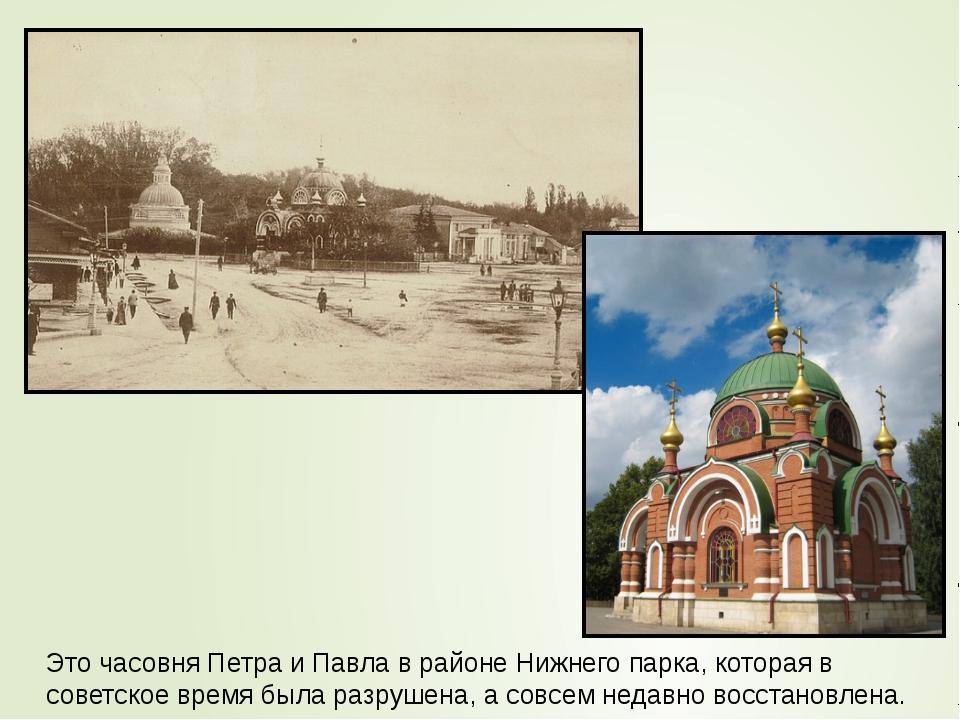 Это часовня Петра и Павла в районе Нижнего парка, которая в советское время б...