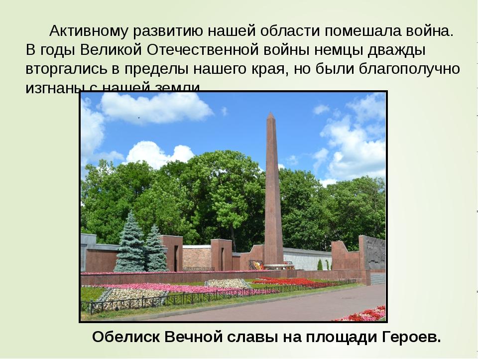 Активному развитию нашей области помешала война. В годы Великой Отечественно...