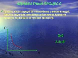 ТЕРМОДИНАМИКА И ПРИРОДА В окружающей нас природе термодинамически обратимых п