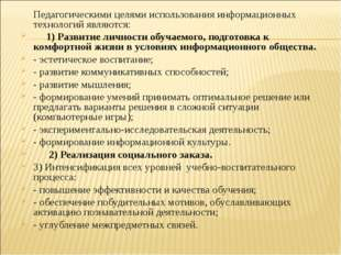 Педагогическими целями использования информационных технологий являются: 1)