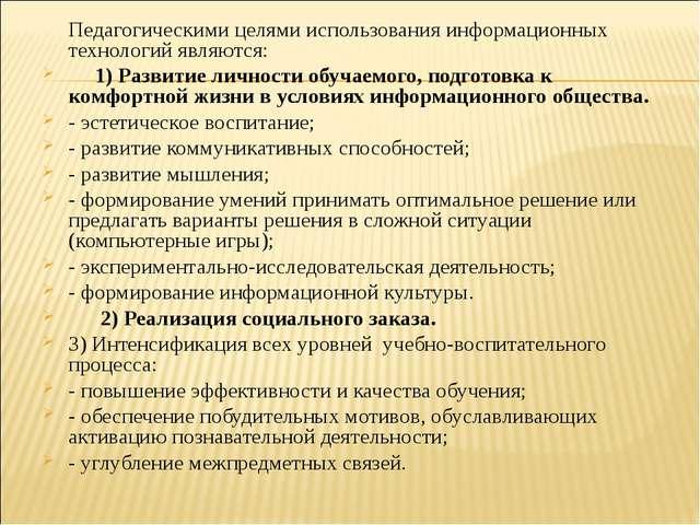 Педагогическими целями использования информационных технологий являются: 1)...