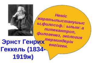 Неміс жаратылыстанушысы,философ.Ғылымға питекантроп, филогенез, экология тер