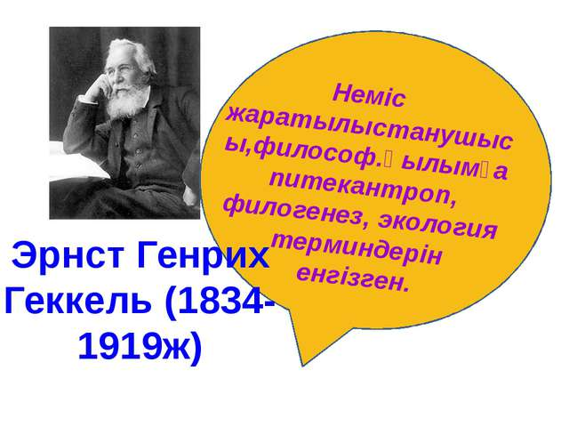 Неміс жаратылыстанушысы,философ.Ғылымға питекантроп, филогенез, экология тер...