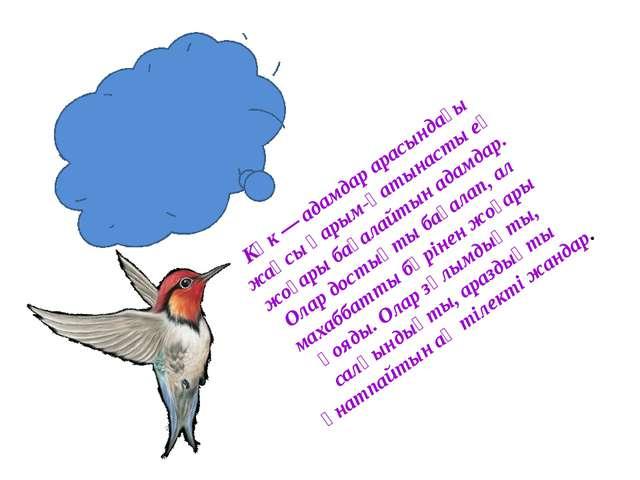 Көк — адамдар арасындағы жақсы қарым-қатынасты ең жоғары бағалайтын адамдар....