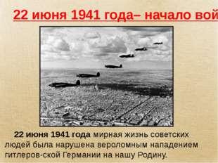 22 июня 1941 года– начало войны 22 июня 1941 года мирная жизнь советских люде