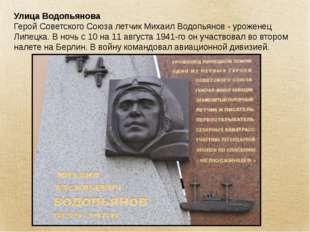 Улица Водопьянова Герой Советского Союза летчик Михаил Водопьянов - уроженец