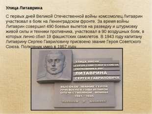 Улица Литаврина С первых дней Великой Отечественной войны комсомолец Литаврин