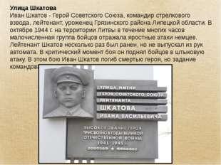 Улица Шкатова Иван Шкатов - Герой Советского Союза, командир стрелкового взво