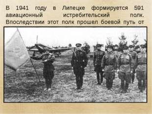 В 1941 году в Липецке формируется 591 авиационный истребительский полк. Впосл