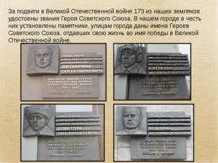 За подвиги в Великой Отечественной войне 173 из наших земляков удостоены зван