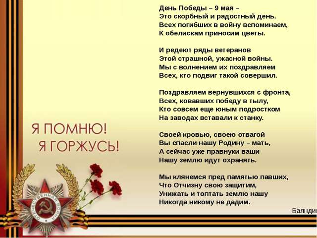 День Победы – 9 мая – Это скорбный и радостный день. Всех погибших в войну в...