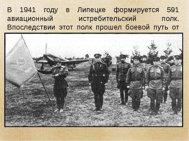 В 1941 году в Липецке формируется 591 авиационный истребительский полк. Впосл...