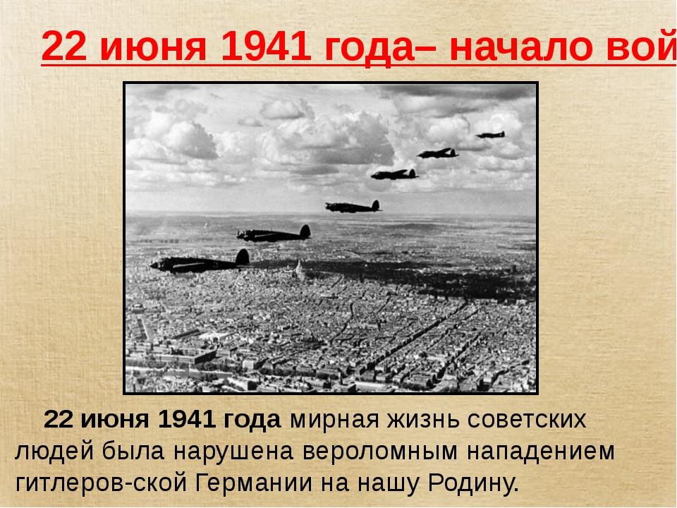 22 июня 1941 года– начало войны 22 июня 1941 года мирная жизнь советских люде...