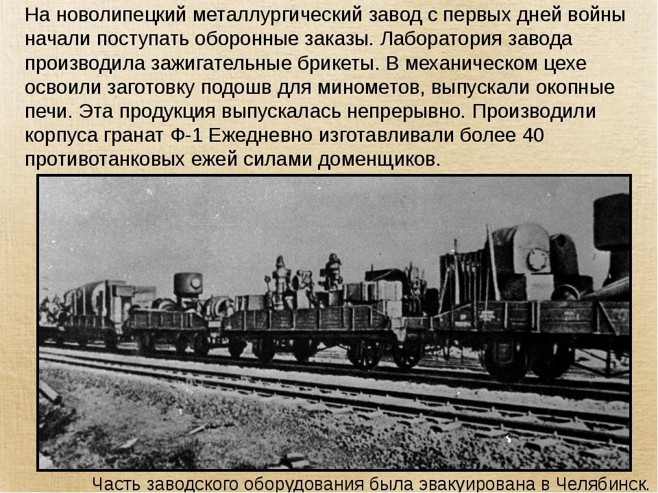 На новолипецкий металлургический завод с первых дней войны начали поступать о...