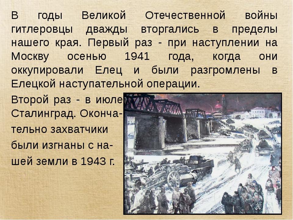 В годы Великой Отечественной войны гитлеровцы дважды вторгались в пределы наш...