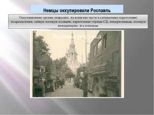 Немцы оккупировали Рославль Оккупационные органы опирались на воинские части