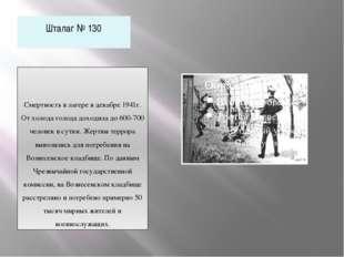 Шталаг № 130 Смертность в лагере в декабре 1941г. От холода голода доходила д