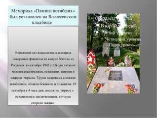 Мемориал «Памяти погибших» был установлен на Вознесенском кладбище Вопиющий а