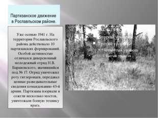 Партизанское движение в Рославльском районе. Уже осенью 1941 г. На территории