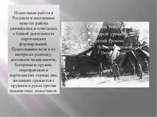Подпольная работа в Рославле и населенных пунктах района увязывалась и сочет