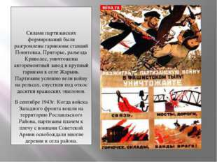 Силами партизанских формирований были разгромлены гарнизоны станций Понятовк