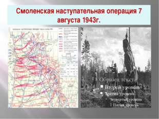 Смоленская наступательная операция 7 августа 1943г. Смоленская наступательная