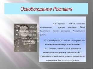 Освобождение Рославля И.Т. Гришин – видный советский военачальник, генерал по
