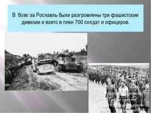 В боях за Рославль были разгромлены три фашистские дивизии и взято в плен 700