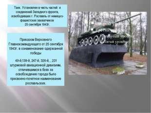 Танк. Установлен в честь частей и соединений Западного фронта, освободивших г