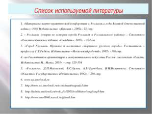 Список используемой литературы 1. «Материалы научно-практической конференции