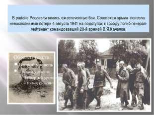 В районе Рославля велись ожесточенные бои. Советская армия понесла невосполни