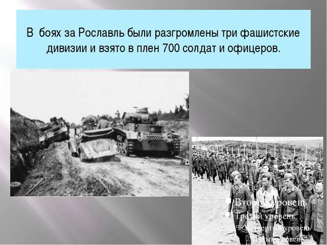 В боях за Рославль были разгромлены три фашистские дивизии и взято в плен 700...