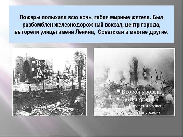 Пожары полыхали всю ночь, гибли мирные жители. Был разбомблен железнодорожный...