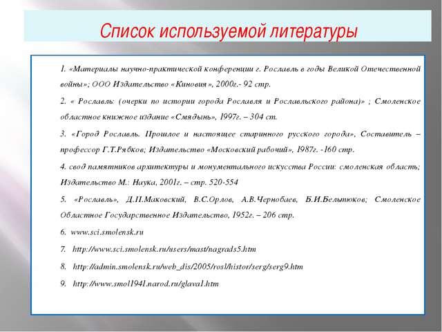 Список используемой литературы 1. «Материалы научно-практической конференции...
