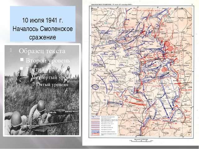 10 июля 1941 г. Началось Смоленское сражение Смоленское сражения 1941г.